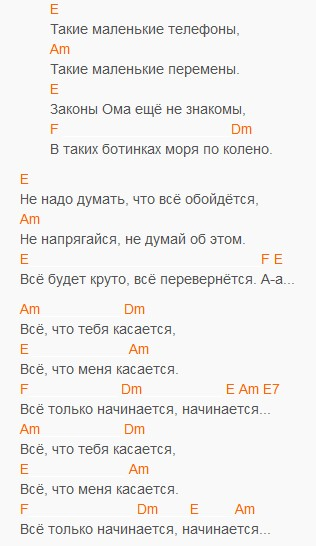 Звери - Тебе, аккорды, текст, mp3, видео - Hm6 ru